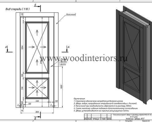 Дверь из дерева на заказ. Дизайн-проект
