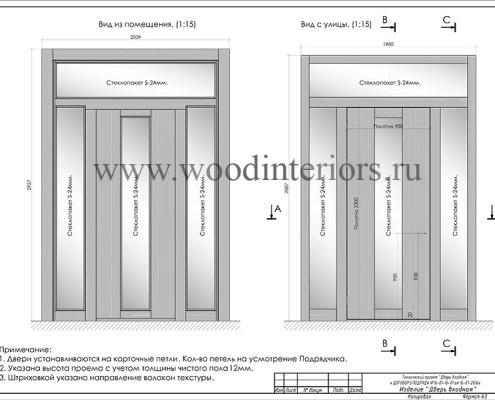 Входная дверь из дерева на заказ. Дизайн-проект