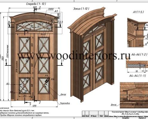 Двустворчатая арочная дверь с витражом 1. Проектирование.