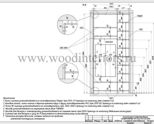 Мебель из дерева и латуни. Шкаф для одежды. Дизайн-проект 1. Староконюшенный