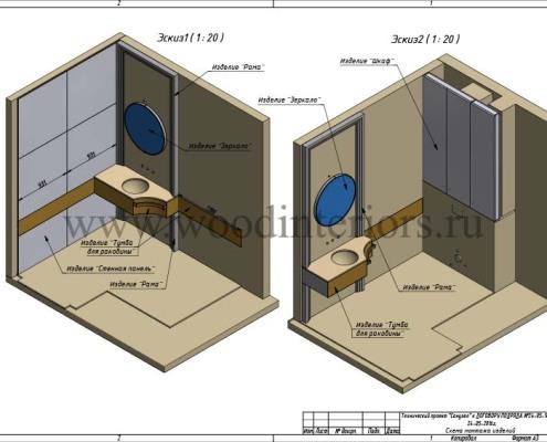 Мебель из латуни для гостевой ванной. Проектирование 1. Староконюшенный