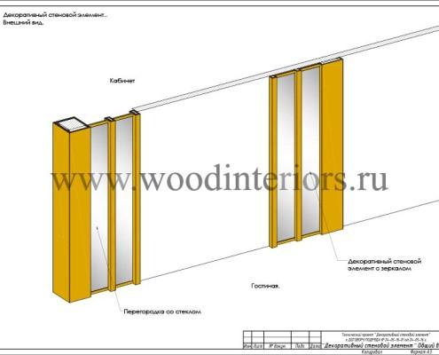 Стеновые панели из латуни. Проект. Староконюшенный