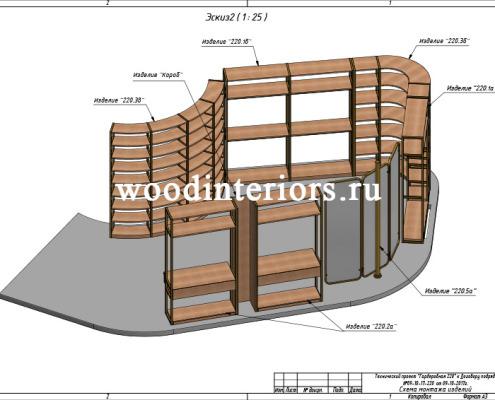 Мебель из дерева на заказ. Г220. Дизайн-проект