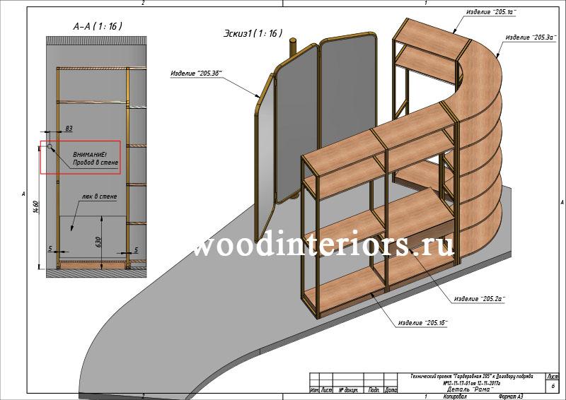 Мебель из дерева на заказ для гардеробной №205. Дизайн-проект
